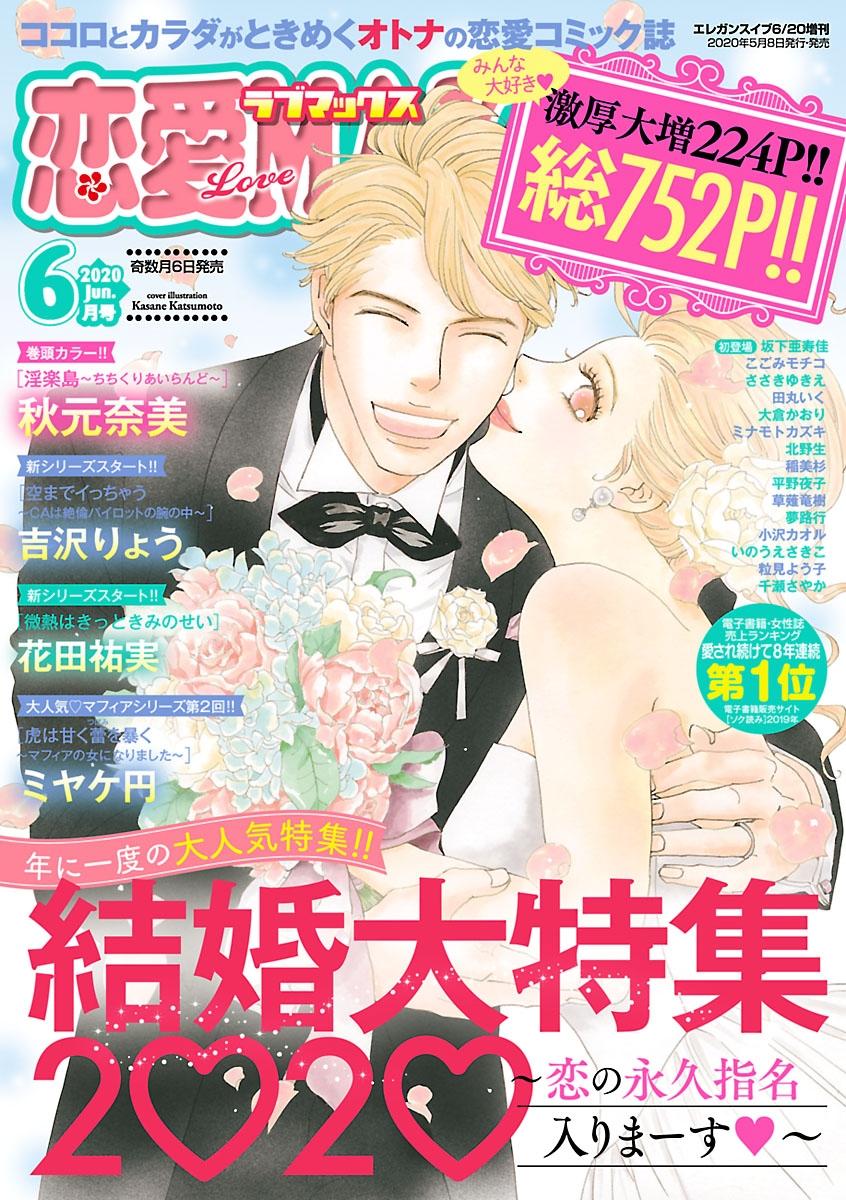恋愛LoveMAX2020年6月号