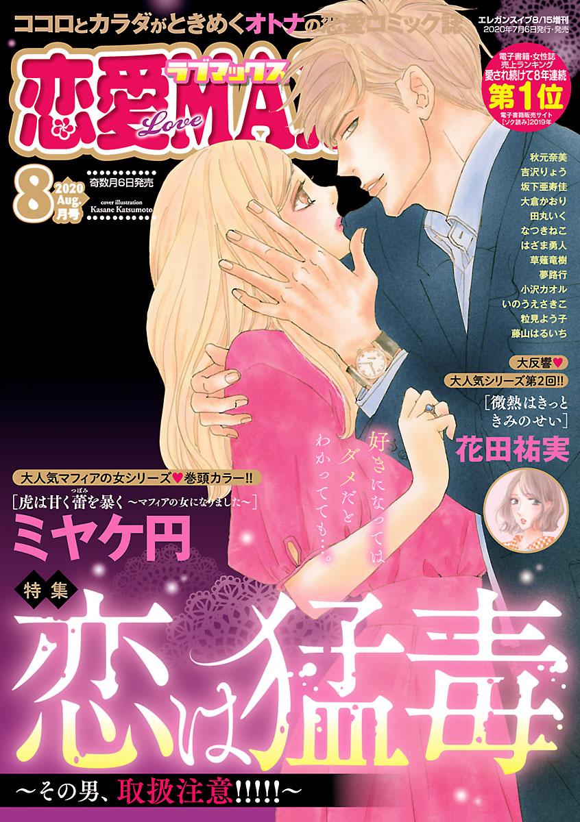 恋愛LoveMAX2020年8月号