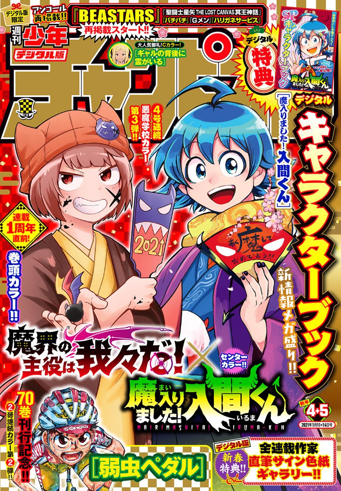 週刊少年チャンピオン2021年04+05号