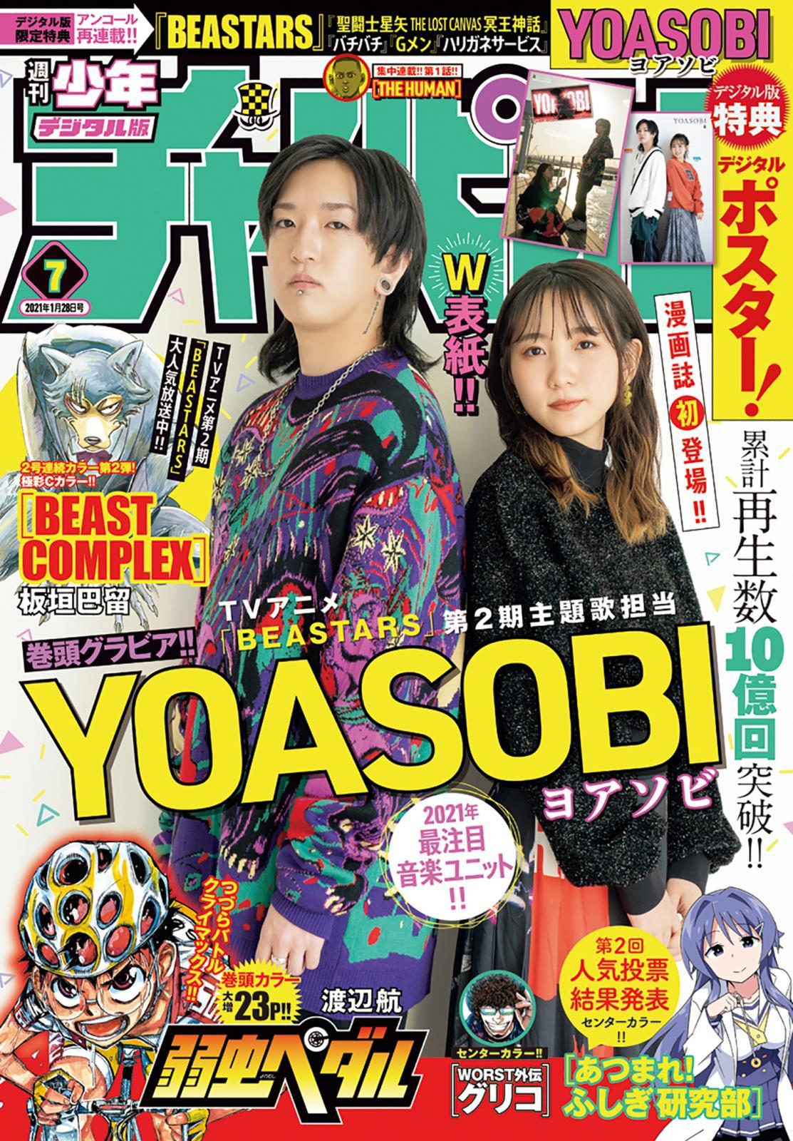 週刊少年チャンピオン2021年07号