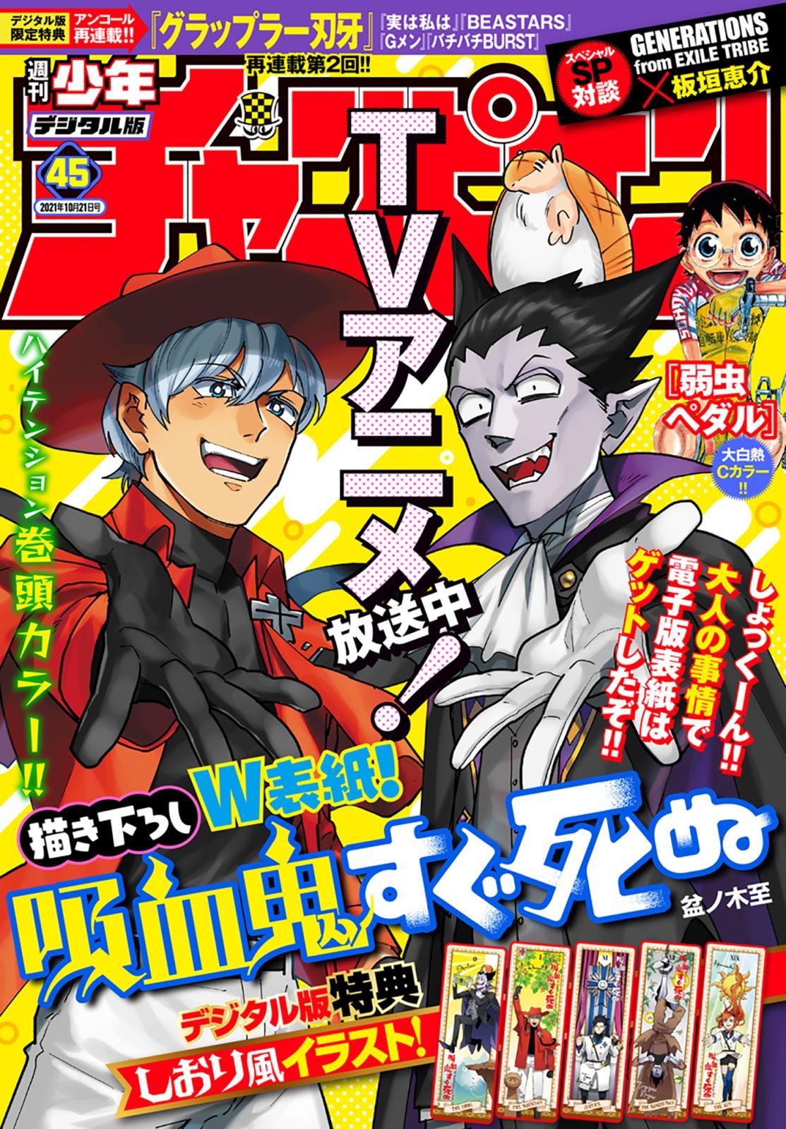 週刊少年チャンピオン2021年45号