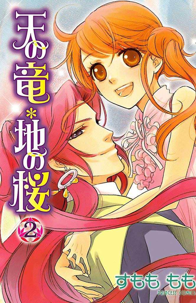 天の竜*地の桜 2