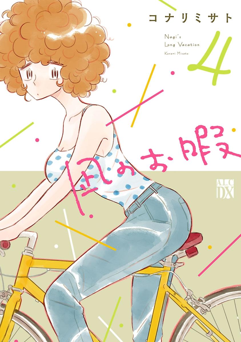 凪のお暇 4