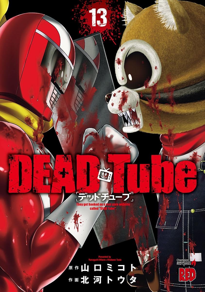 DEAD Tube ~デッドチューブ~ 13