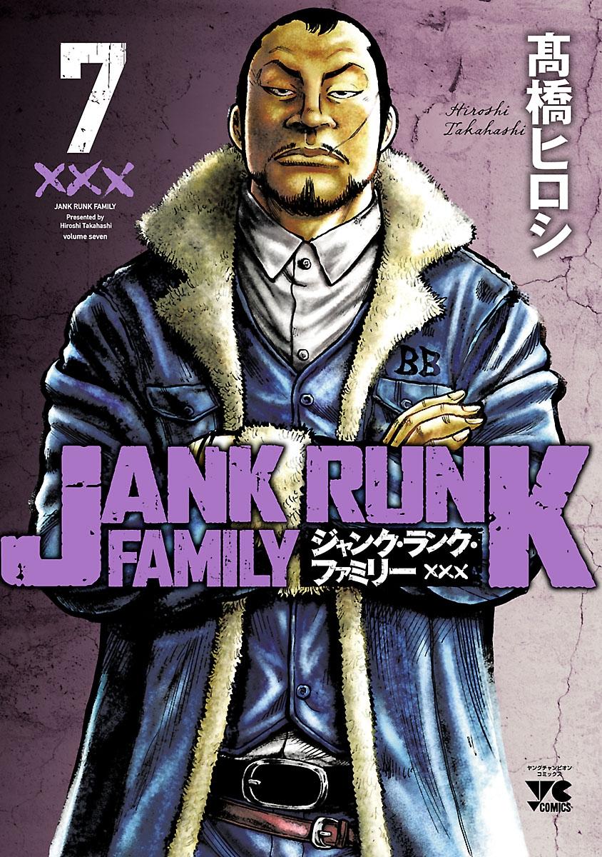ジャンク・ランク・ファミリー 7