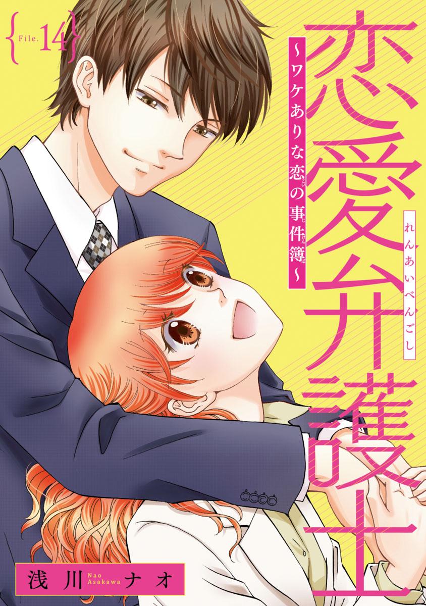 恋愛弁護士~ワケありな恋の事件簿~(話売り) #14