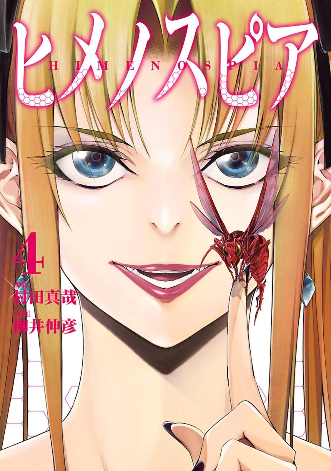 ヒメノスピア 4(ヒーローズコミックス)