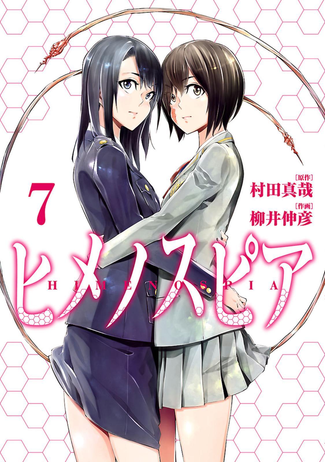 ヒメノスピア 7(ヒーローズコミックス)