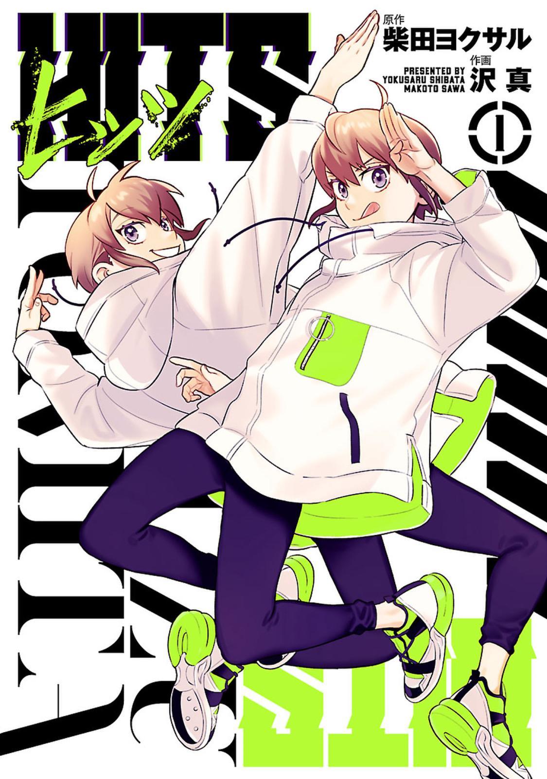 ヒッツ 1(ヒーローズコミックス)