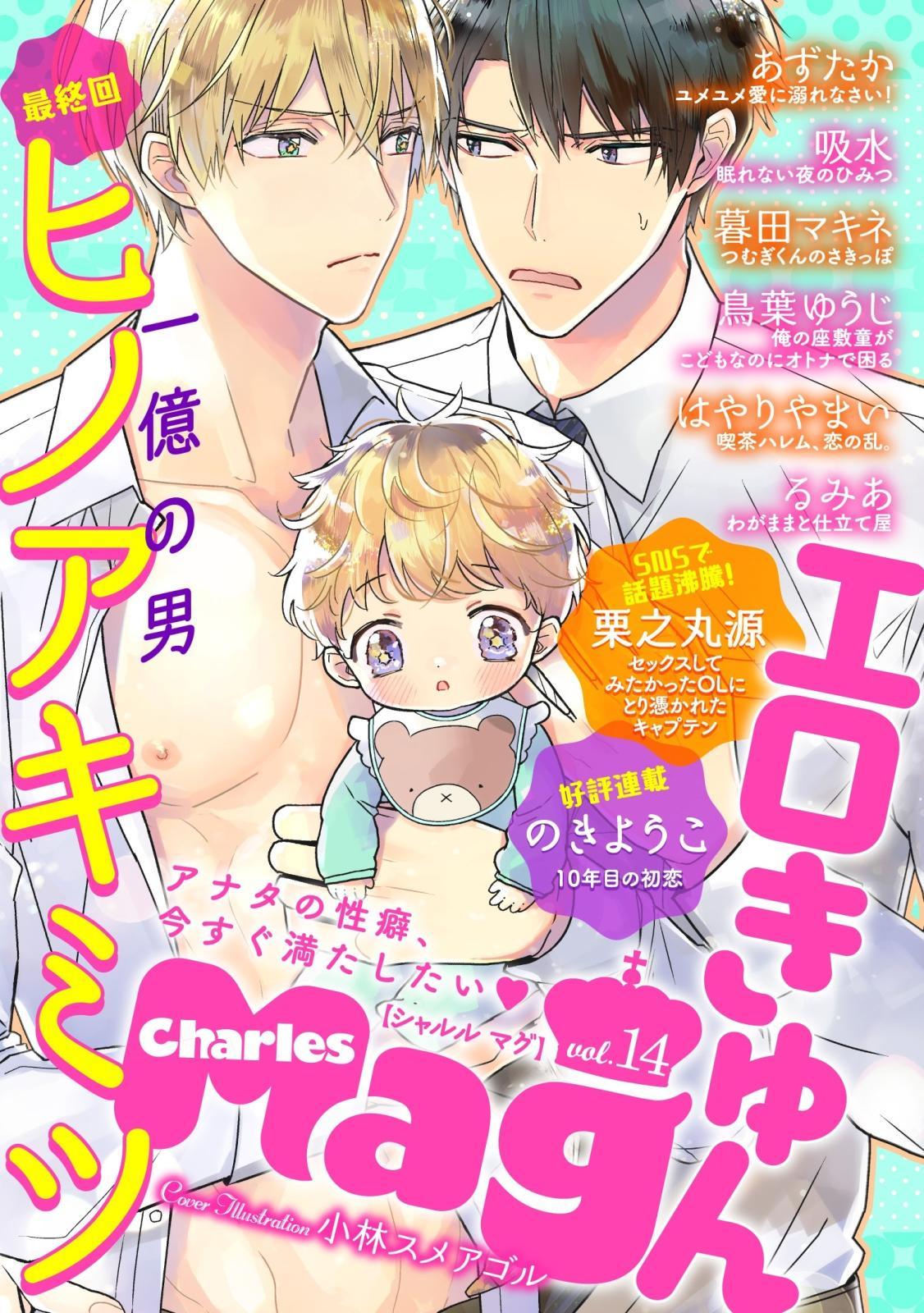 Charles Mag vol.14 -エロきゅん-