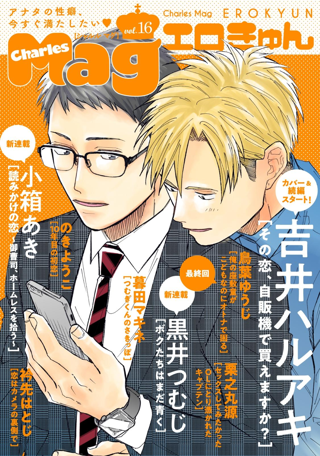 Charles Mag vol.16 -エロきゅん-