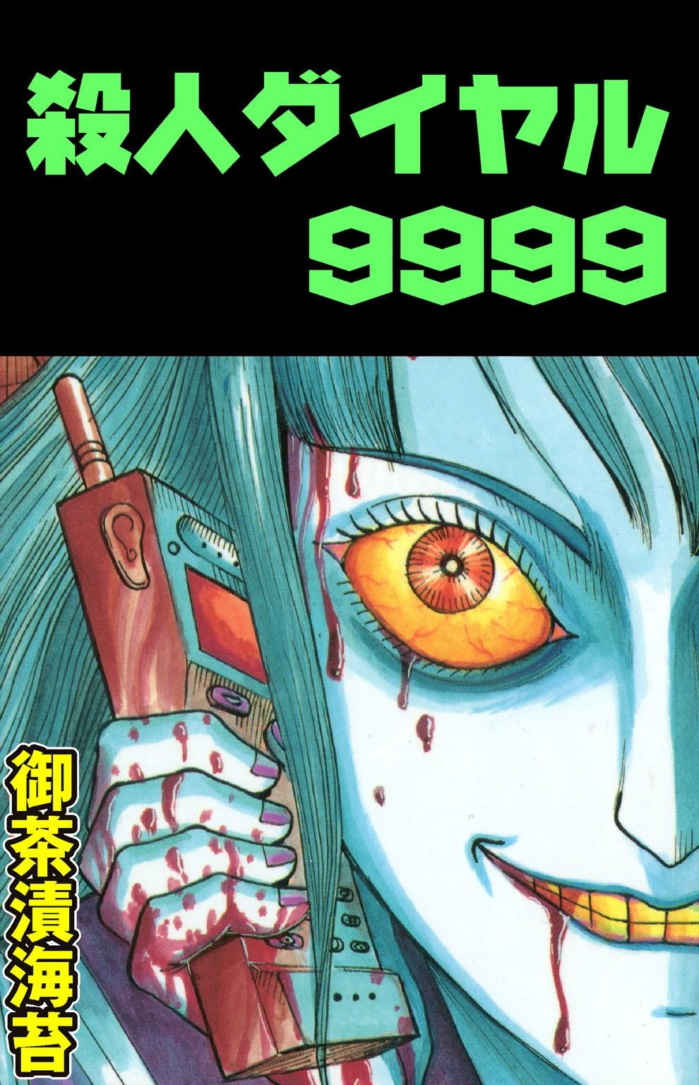 殺人ダイヤル9999