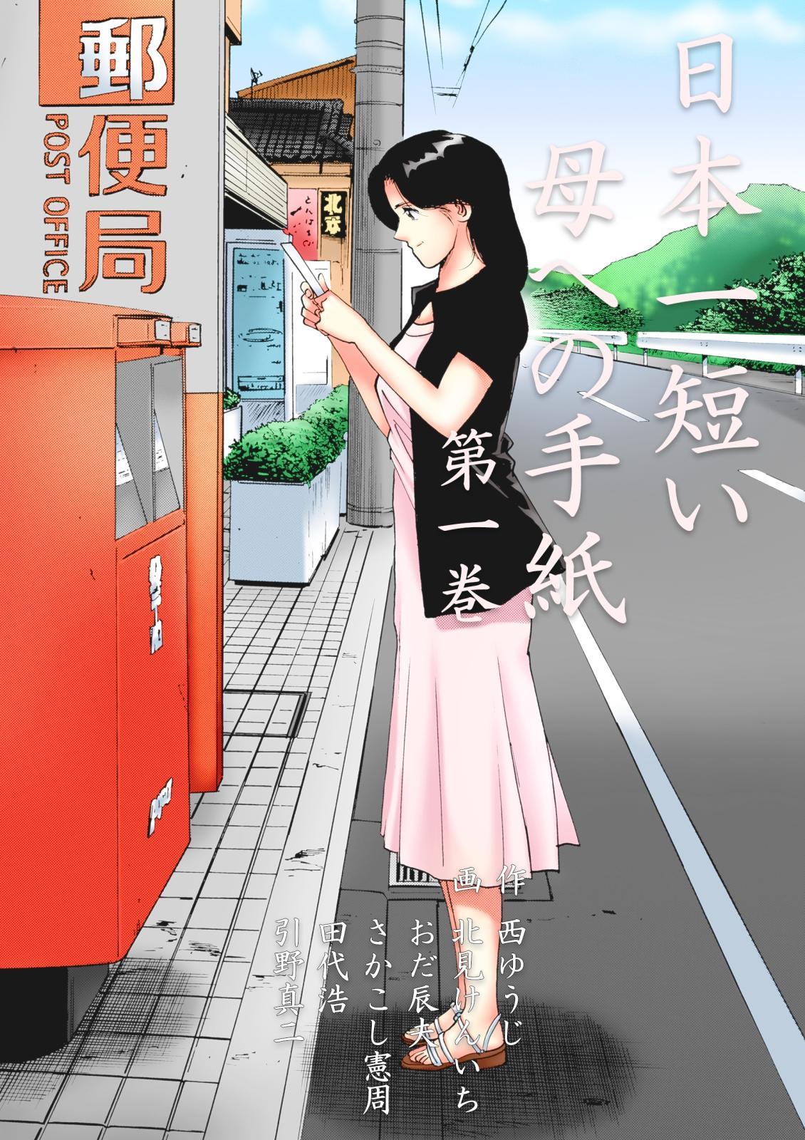 日本一短い母への手紙 1
