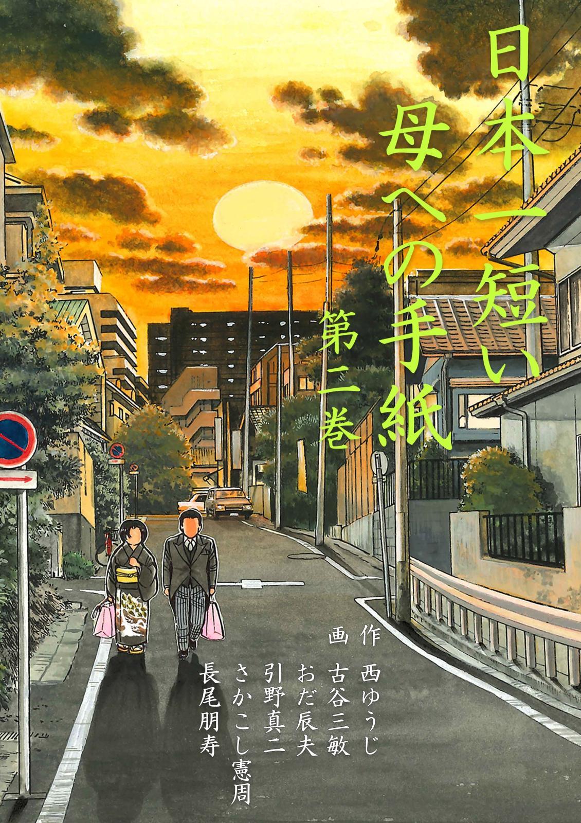 日本一短い母への手紙 2
