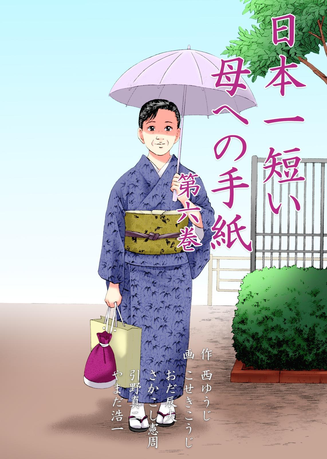 日本一短い母への手紙 6