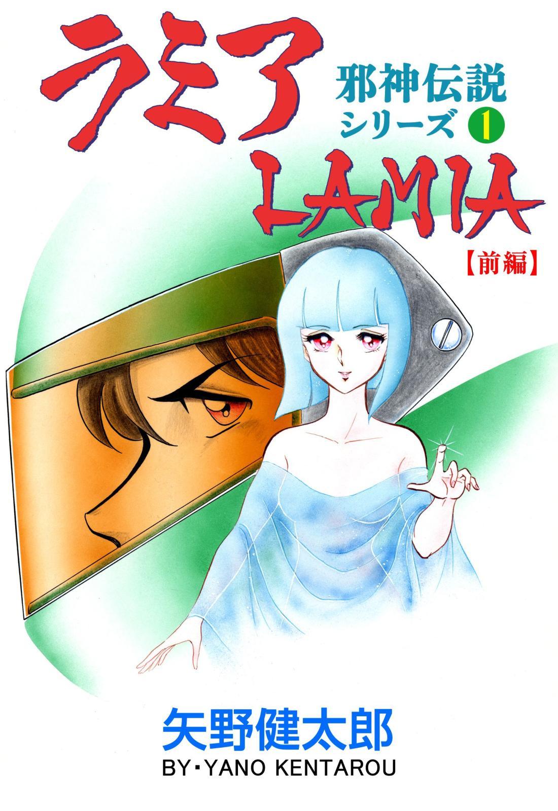 邪神伝説シリーズ 1 ラミア【前編】