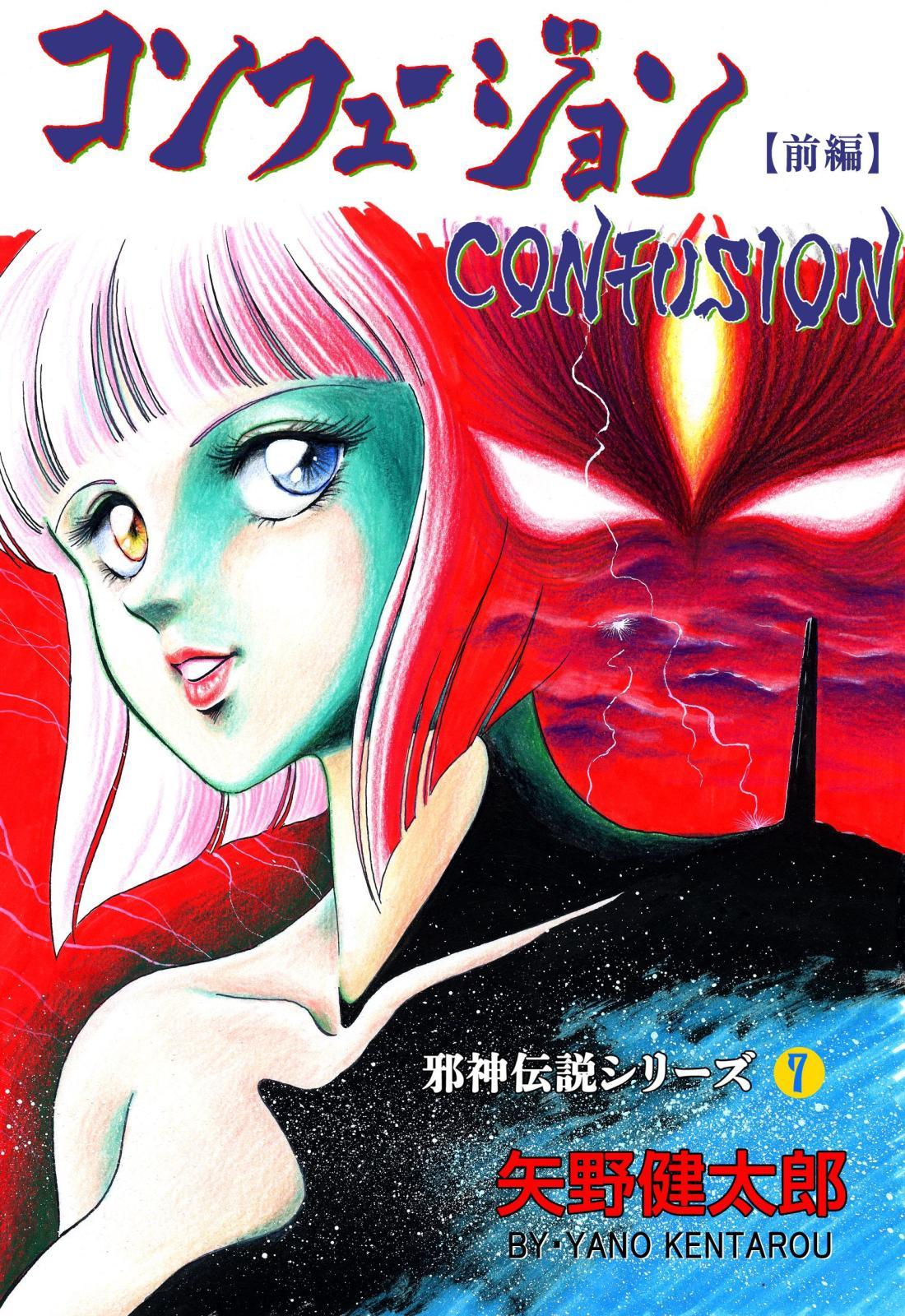 邪神伝説シリーズ 7 コンフュージョン【前編】
