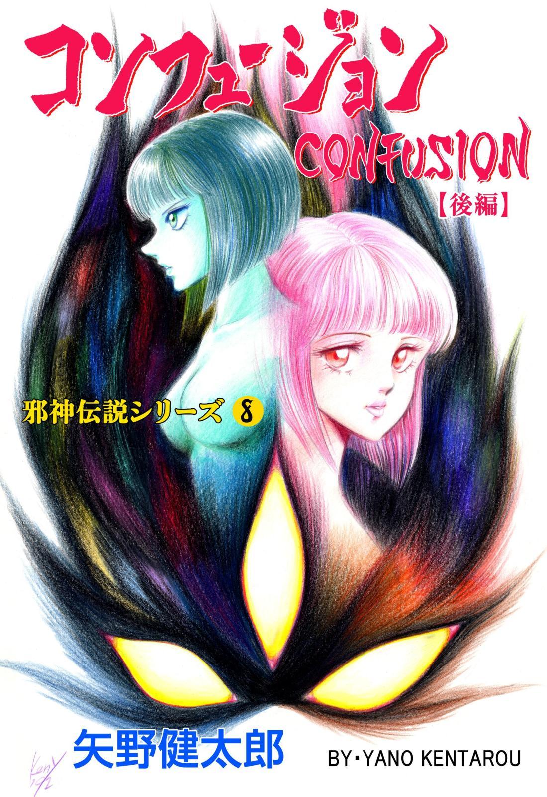 邪神伝説シリーズ 8 コンフュージョン【後編】