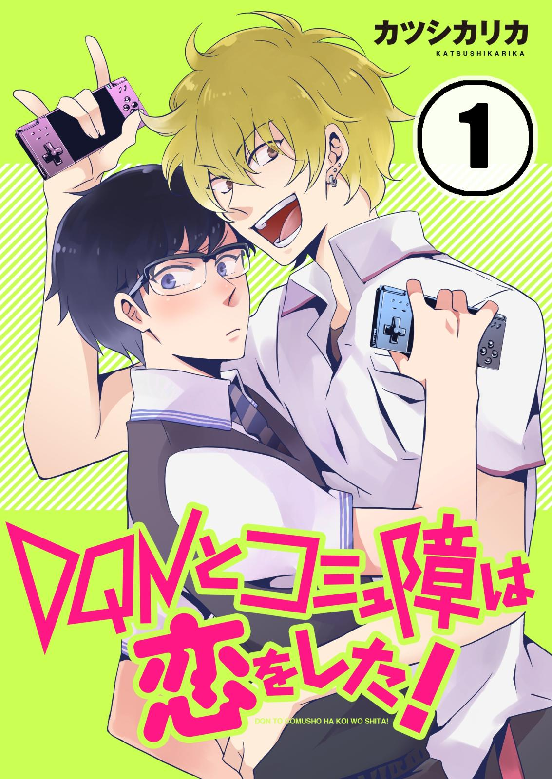 DQNとコミュ障は恋をした!【分冊版】(1)