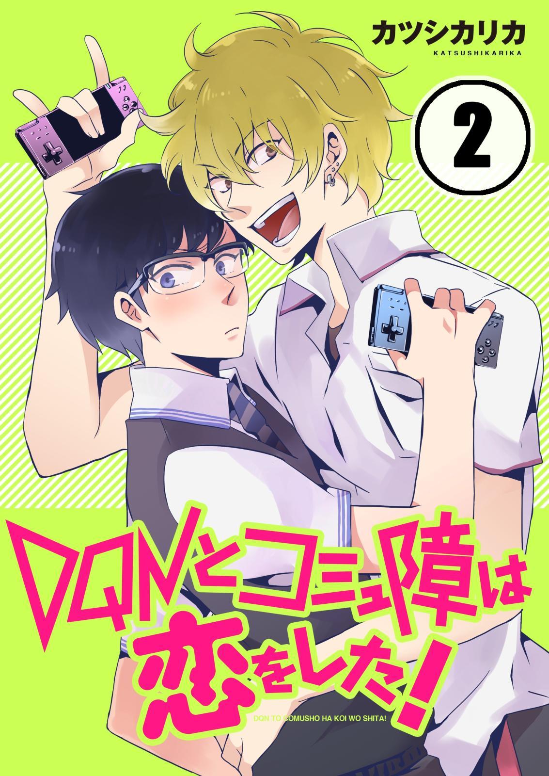 DQNとコミュ障は恋をした!【分冊版】(2)