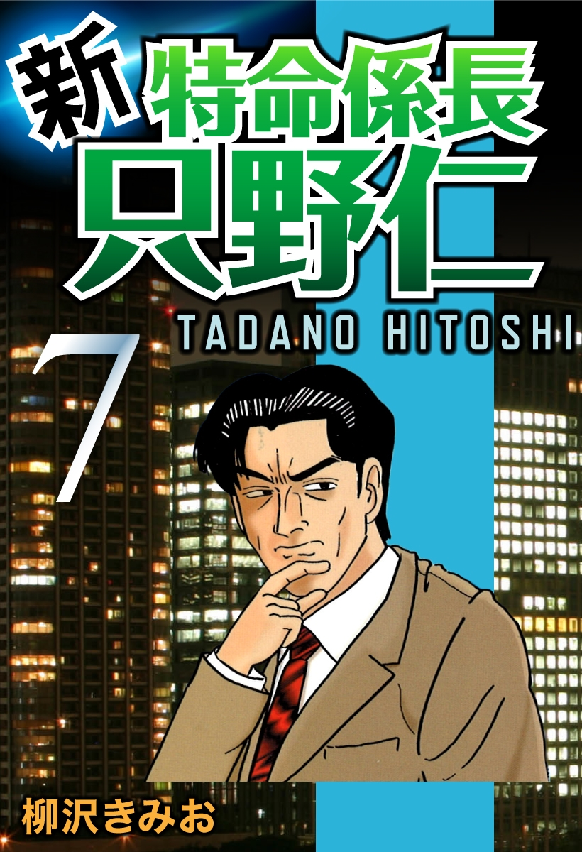 新・特命係長只野仁(7)