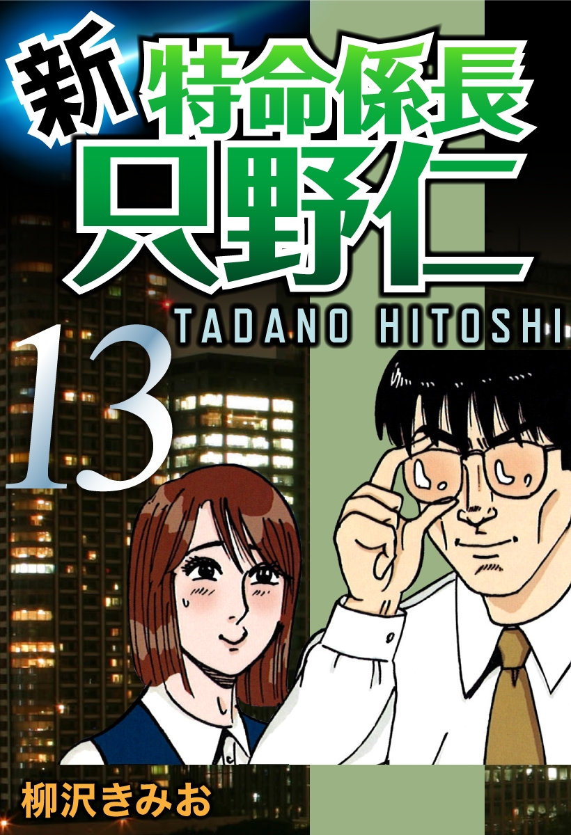 新・特命係長只野仁(13)