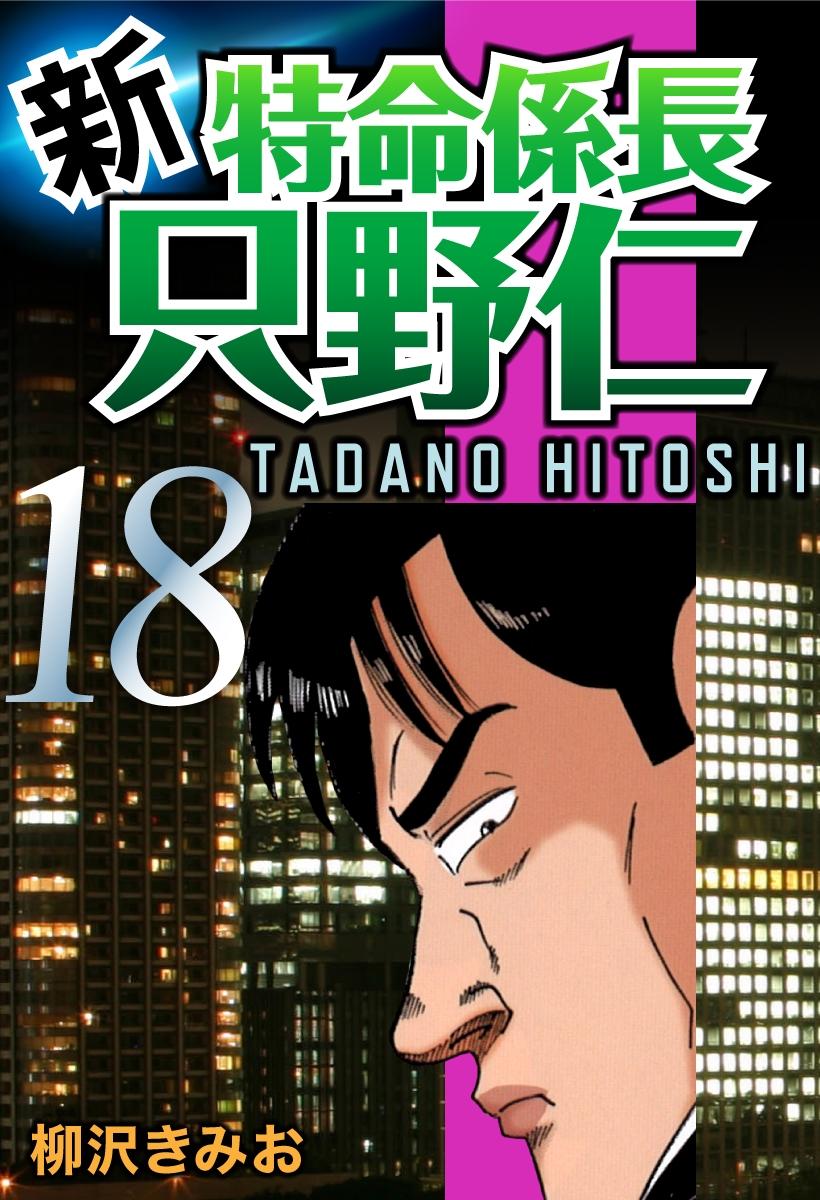 新・特命係長只野仁(18)