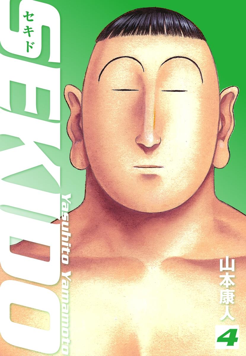 SEKIDO 4 愛蔵版