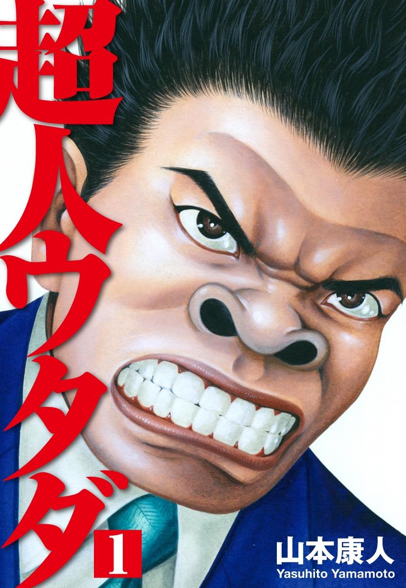 超人ウタダ 1 愛蔵版