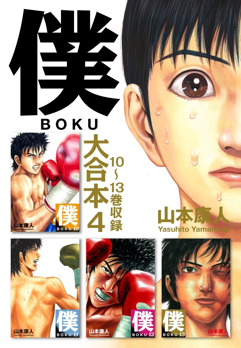 僕 BOKU 大合本 4 (10~13巻収録)