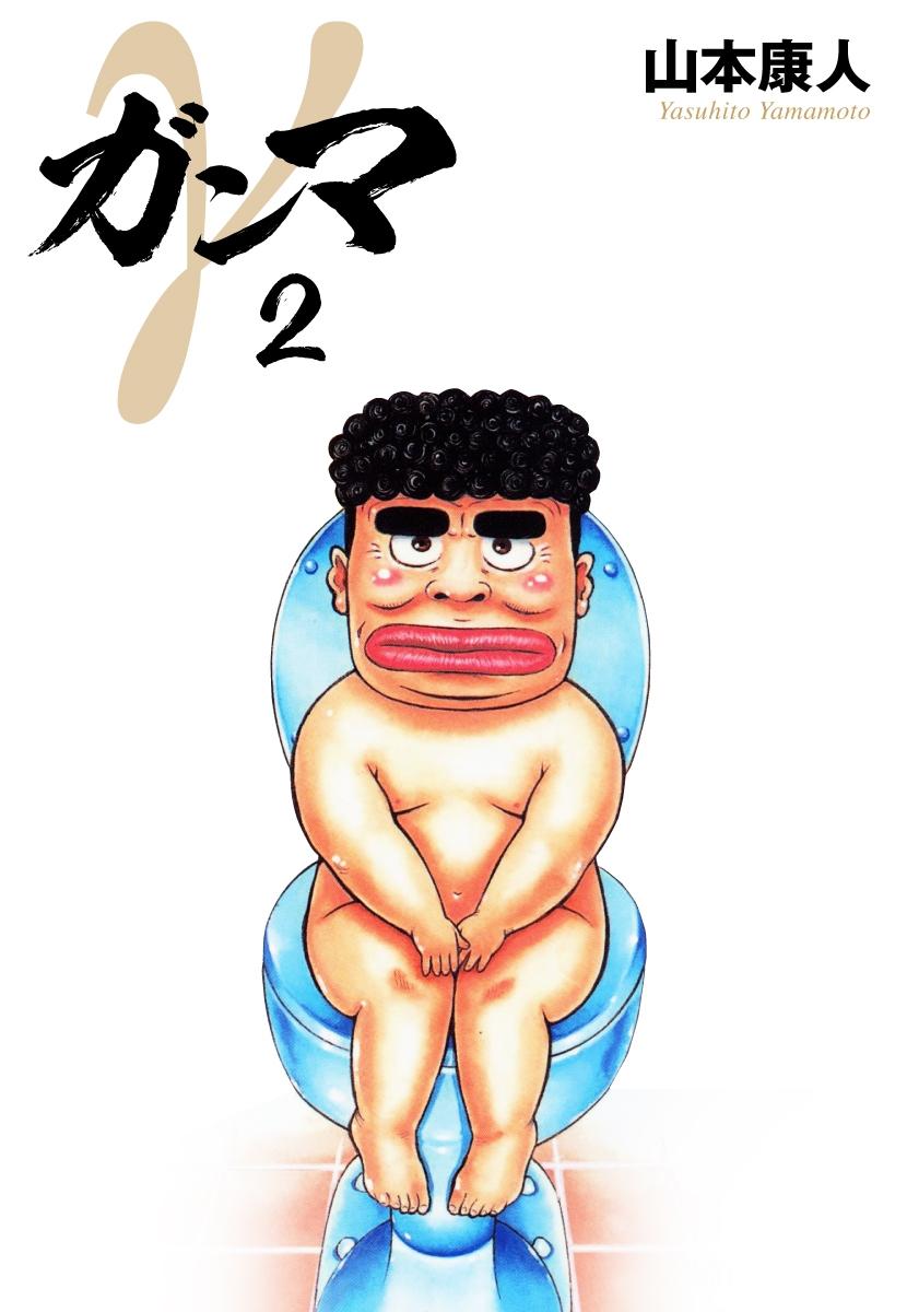 ガンマ 2 愛蔵版