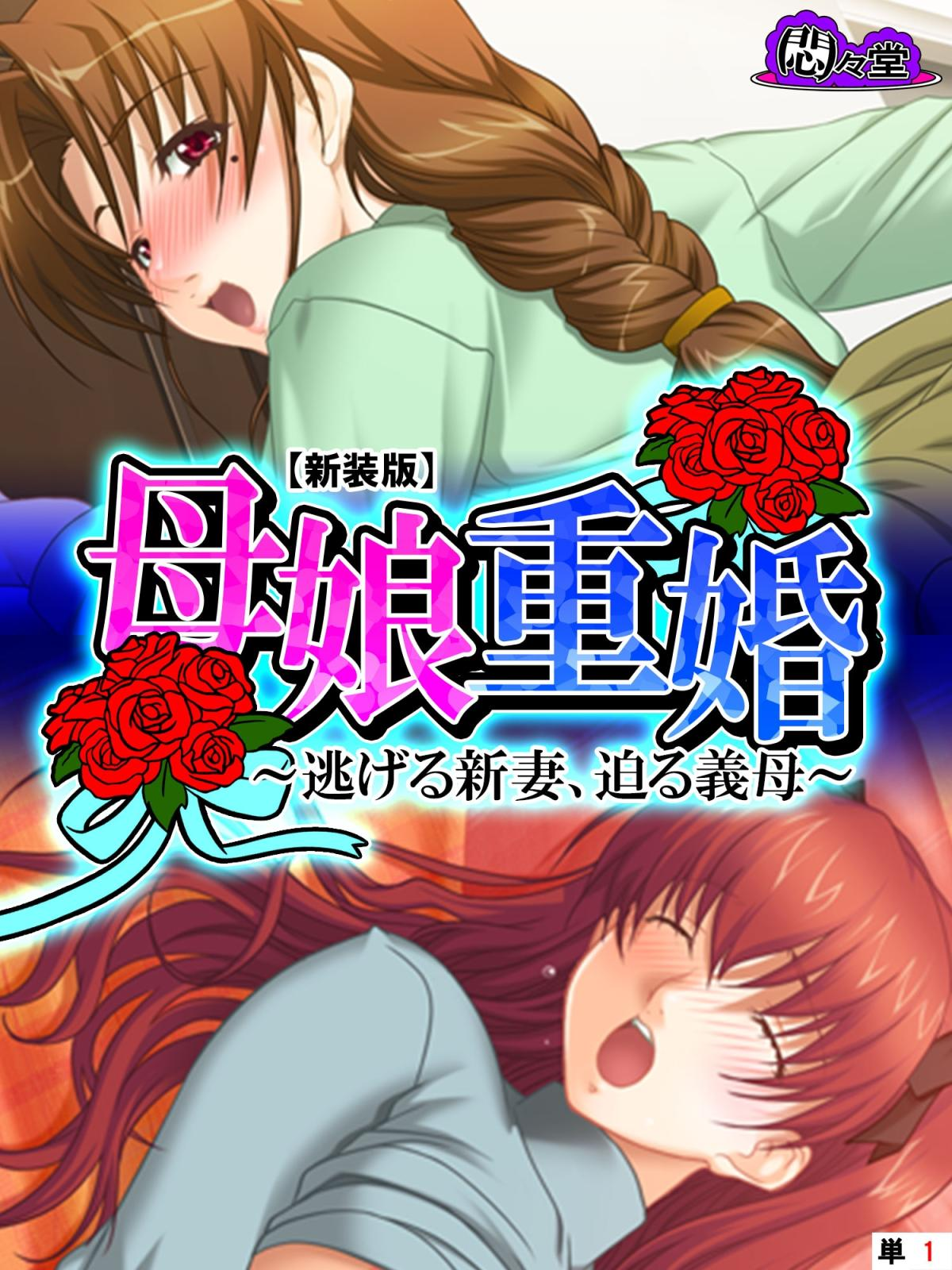 【新装版】母娘重婚 ~逃げる新妻、迫る義母~ (単話)(1)