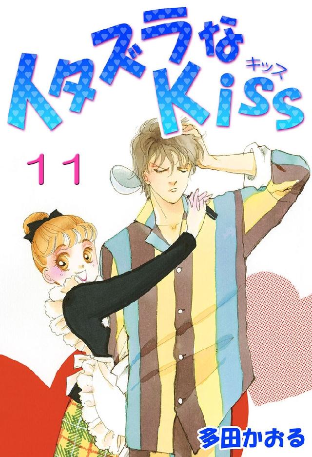 イタズラなKiss(フルカラー版) 11巻