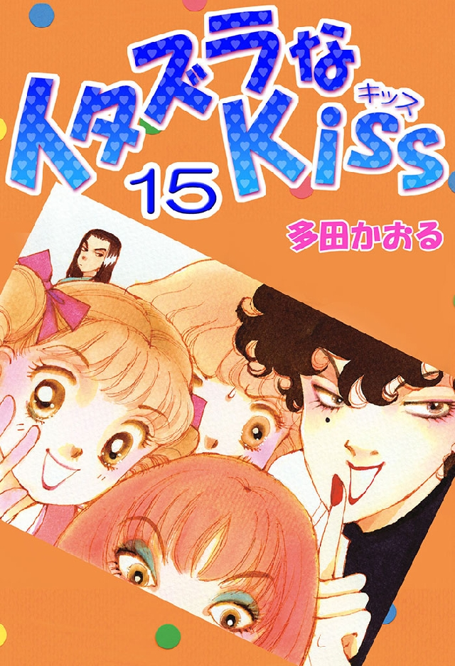 イタズラなKiss(フルカラー版) 15巻