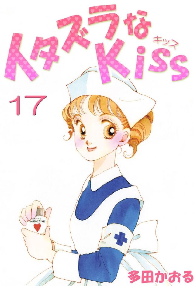 イタズラなKiss(フルカラー版) 17巻