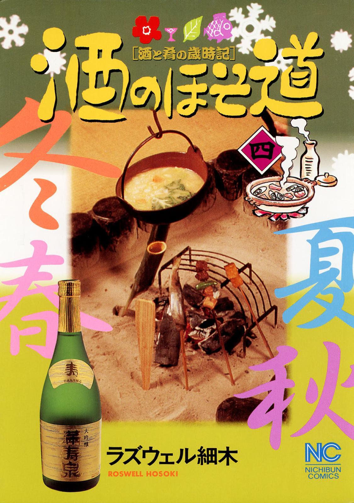 酒のほそ道(4)