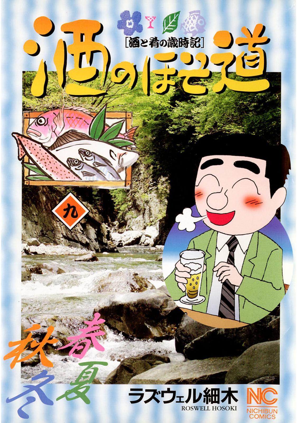 酒のほそ道(9)