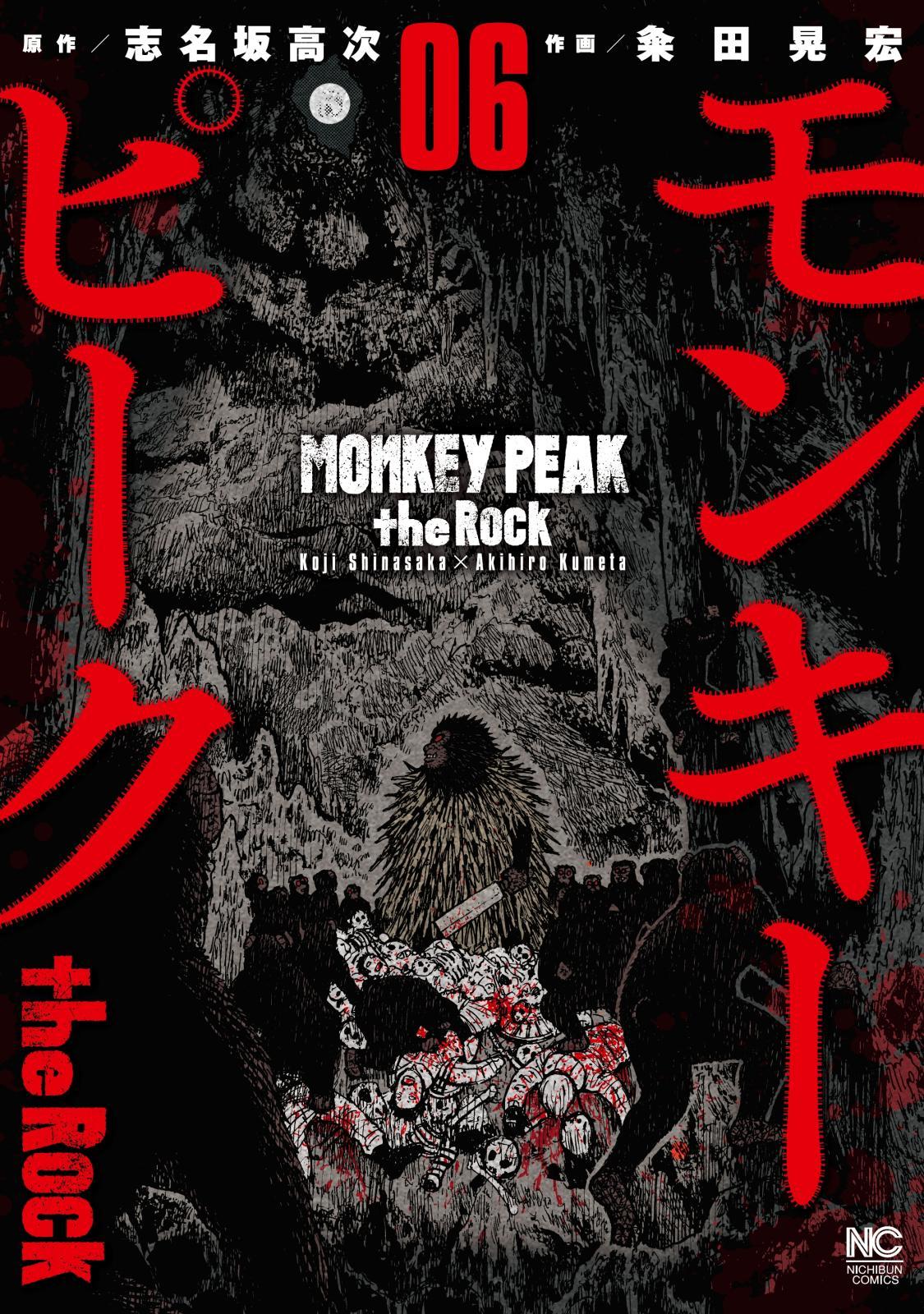 モンキーピーク the Rock(6)