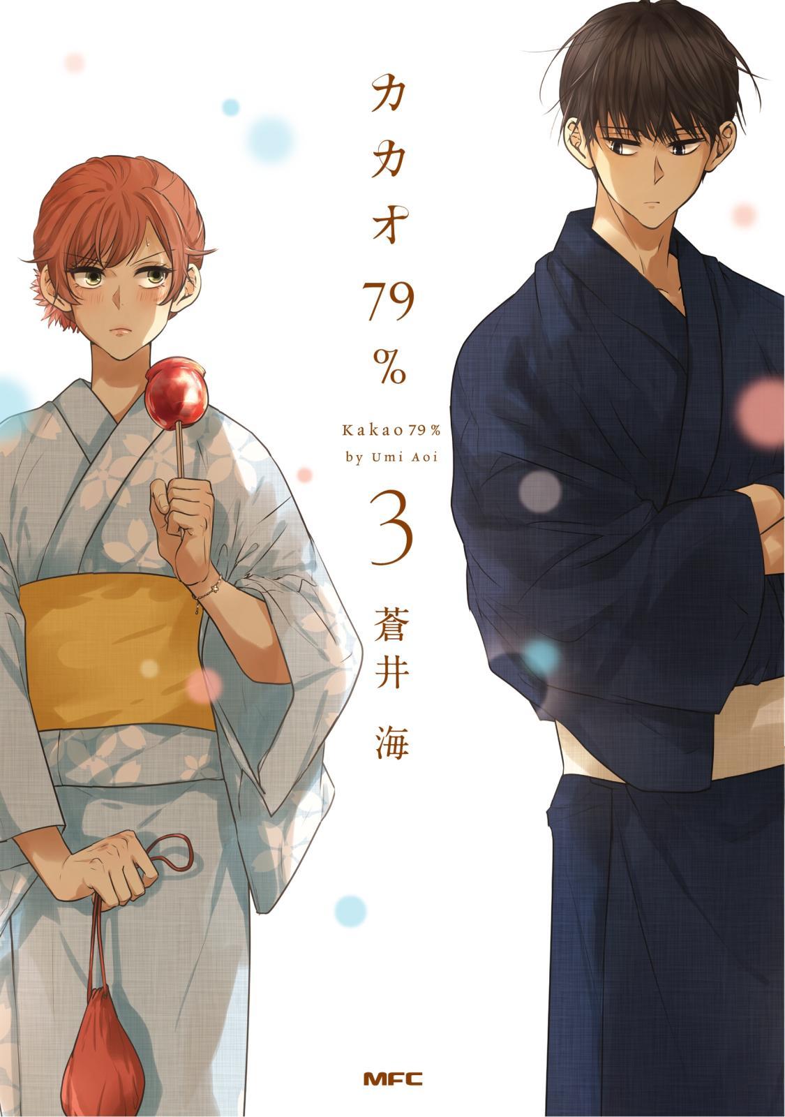 カカオ79% 3【フルカラー・電子書籍版限定特典付】