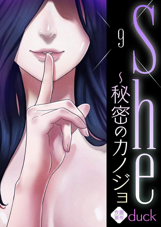 She~秘密のカノジョ9