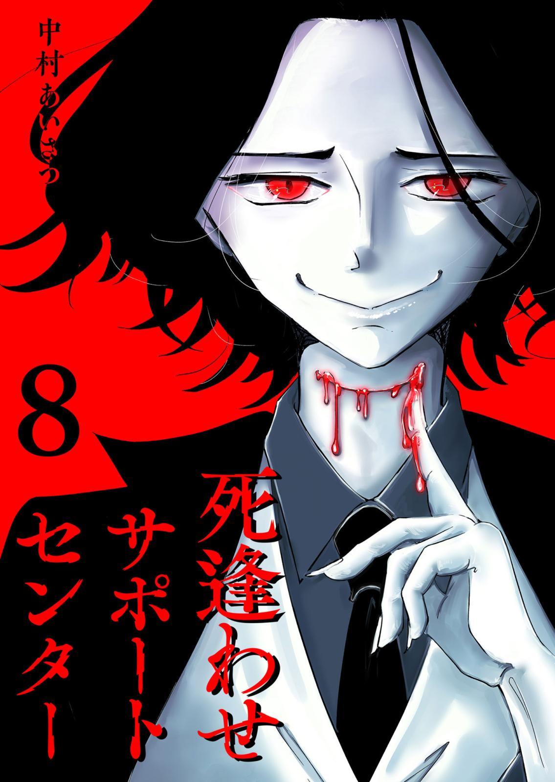 死逢わせサポートセンター【単話版】(8)