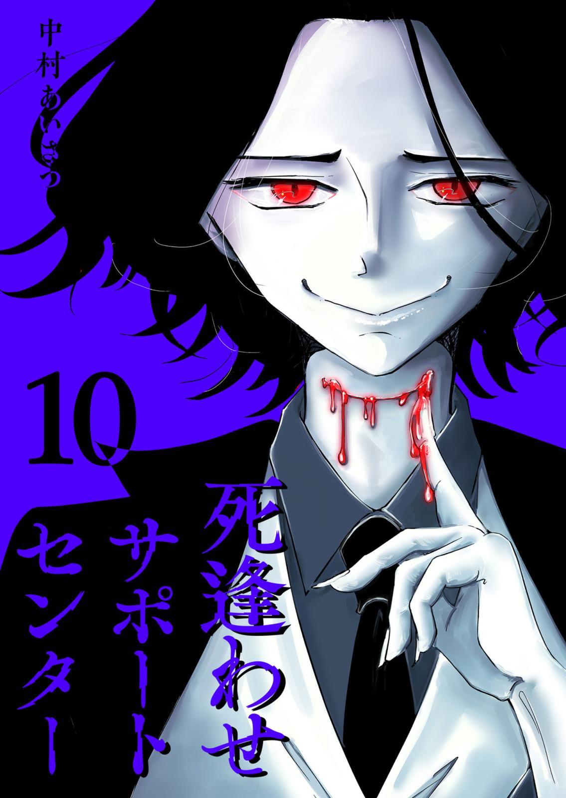 死逢わせサポートセンター【単話版】(10)