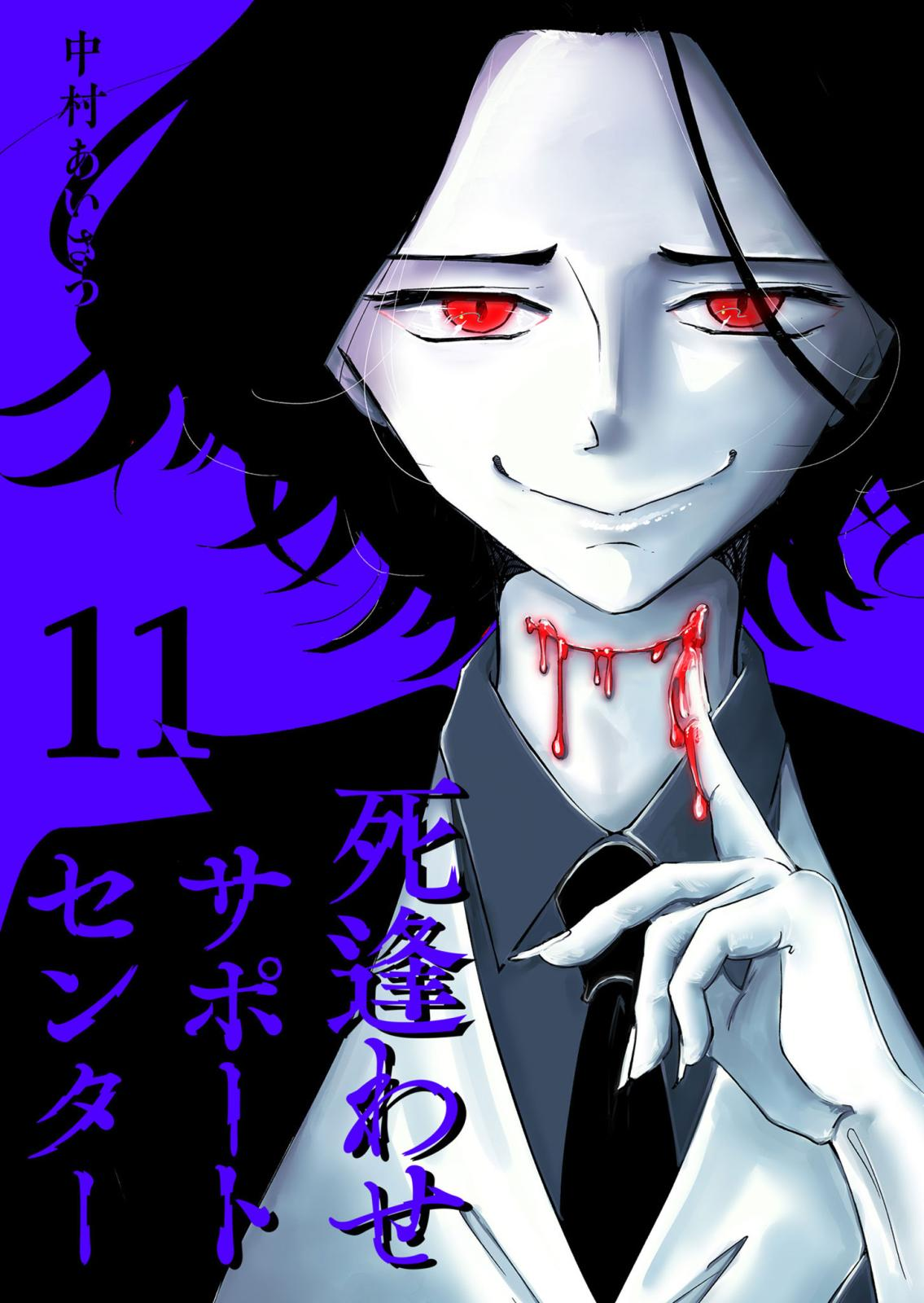 死逢わせサポートセンター【単話版】(11)