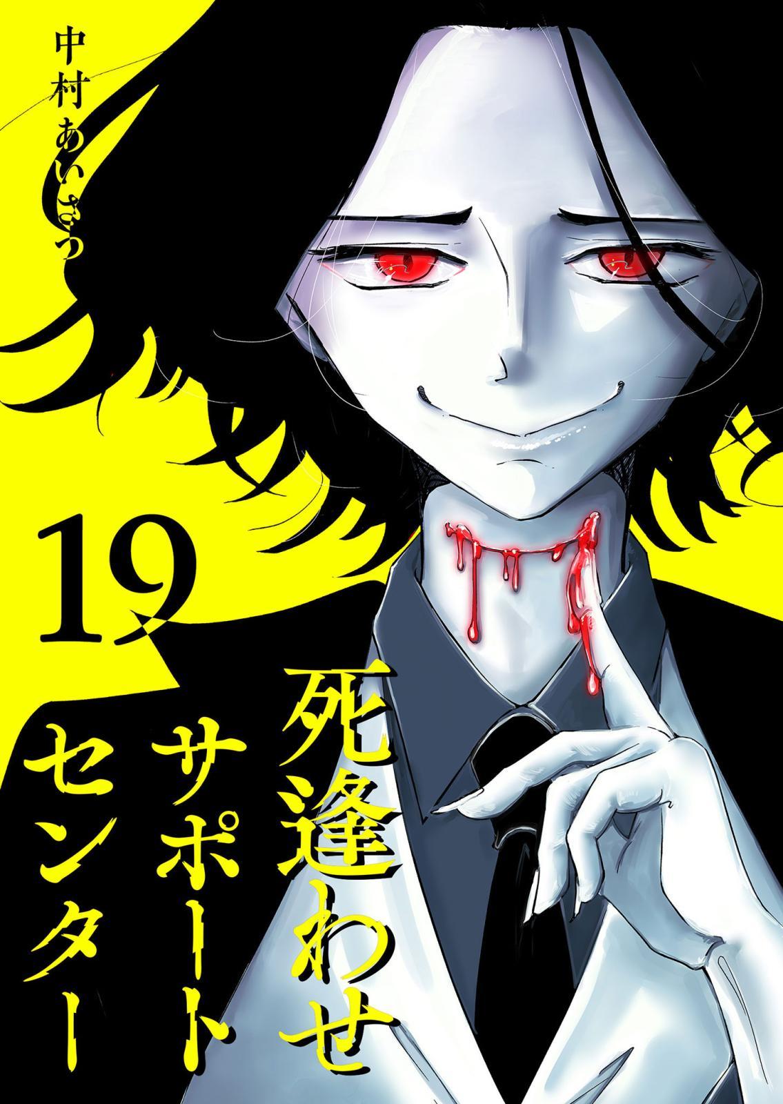 死逢わせサポートセンター【単話版】(19)