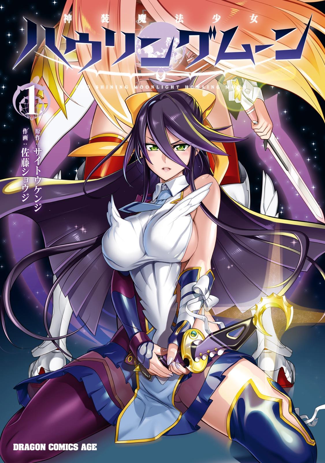 神装魔法少女ハウリングムーン 1