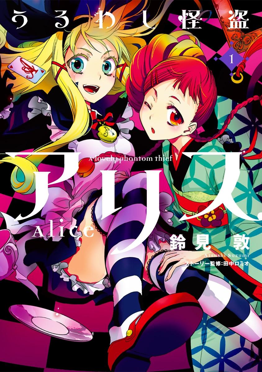 うるわし怪盗アリス(1)