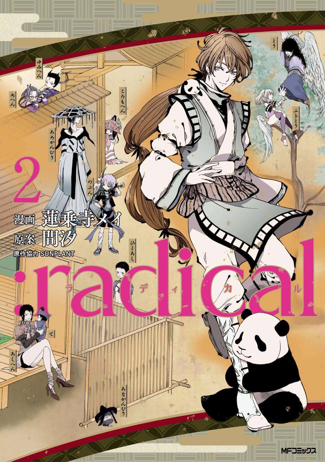 :radical 2