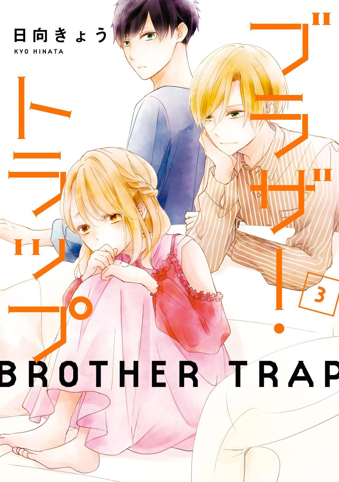 ブラザー・トラップ 3