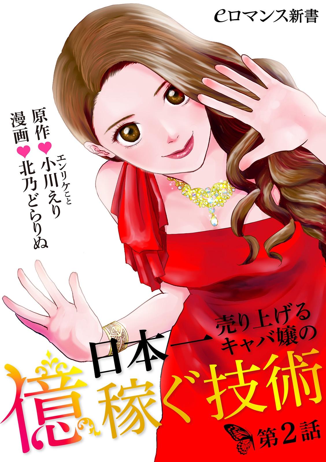 日本一売り上げるキャバ嬢の億稼ぐ技術【第2話】