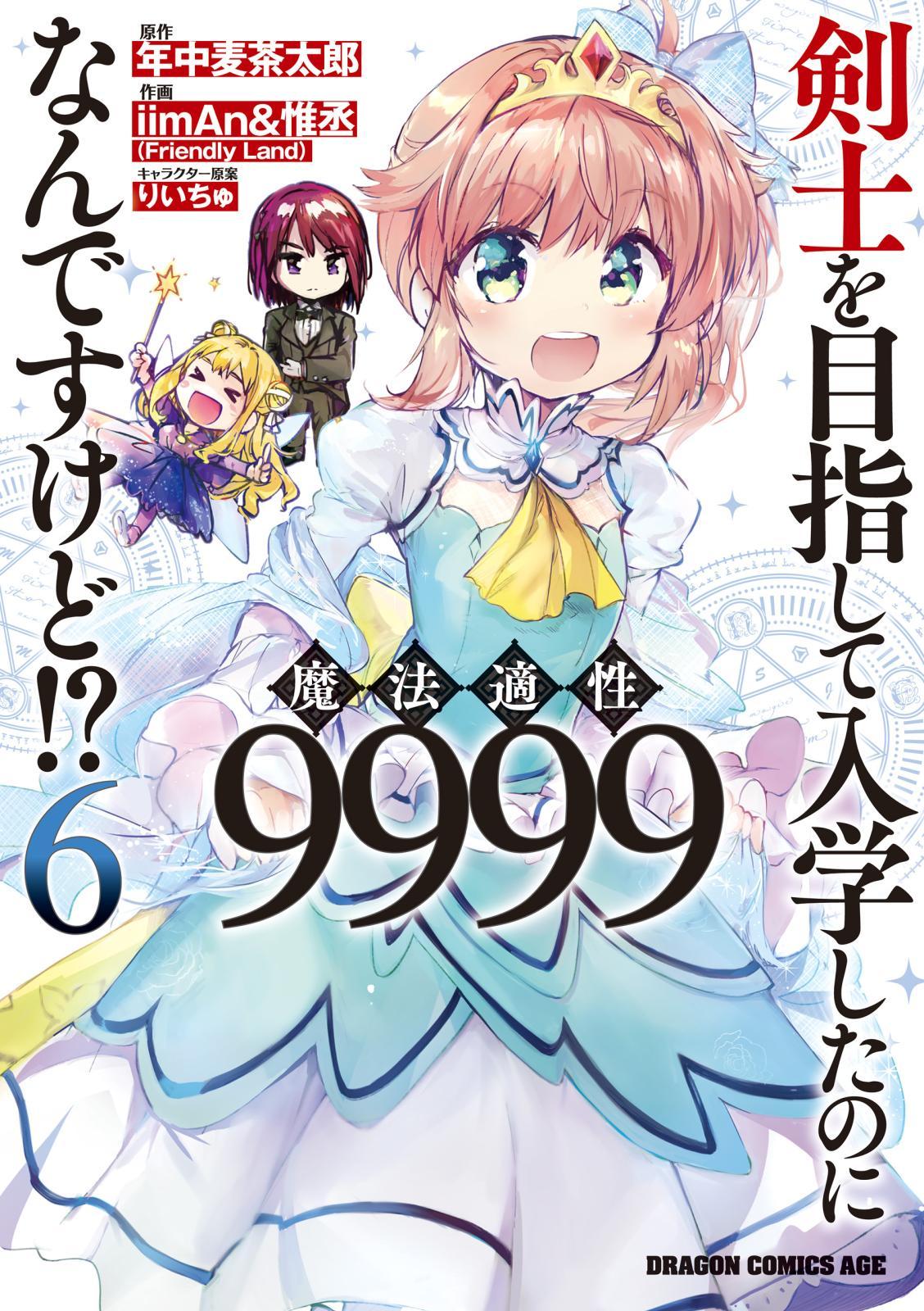 剣士を目指して入学したのに魔法適性9999なんですけど!?(6)